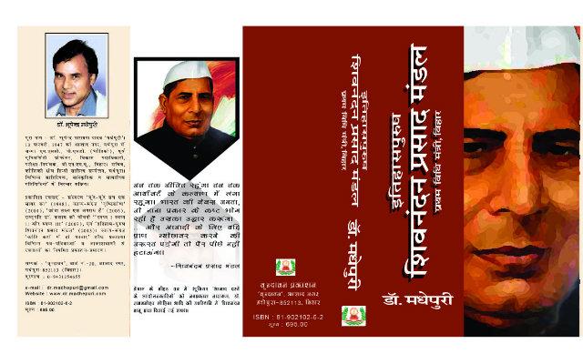 Itihashpurush Shivnandan Prasad Mandal