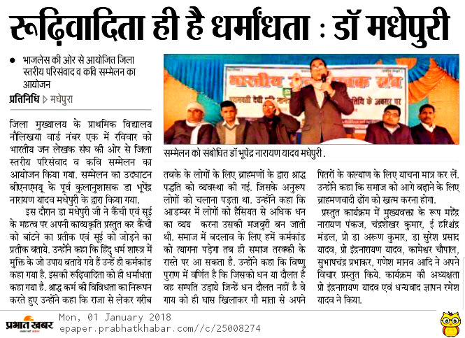 Social Reformer Dr.Bhupendra Madhepuri's views against social hypocrisy.