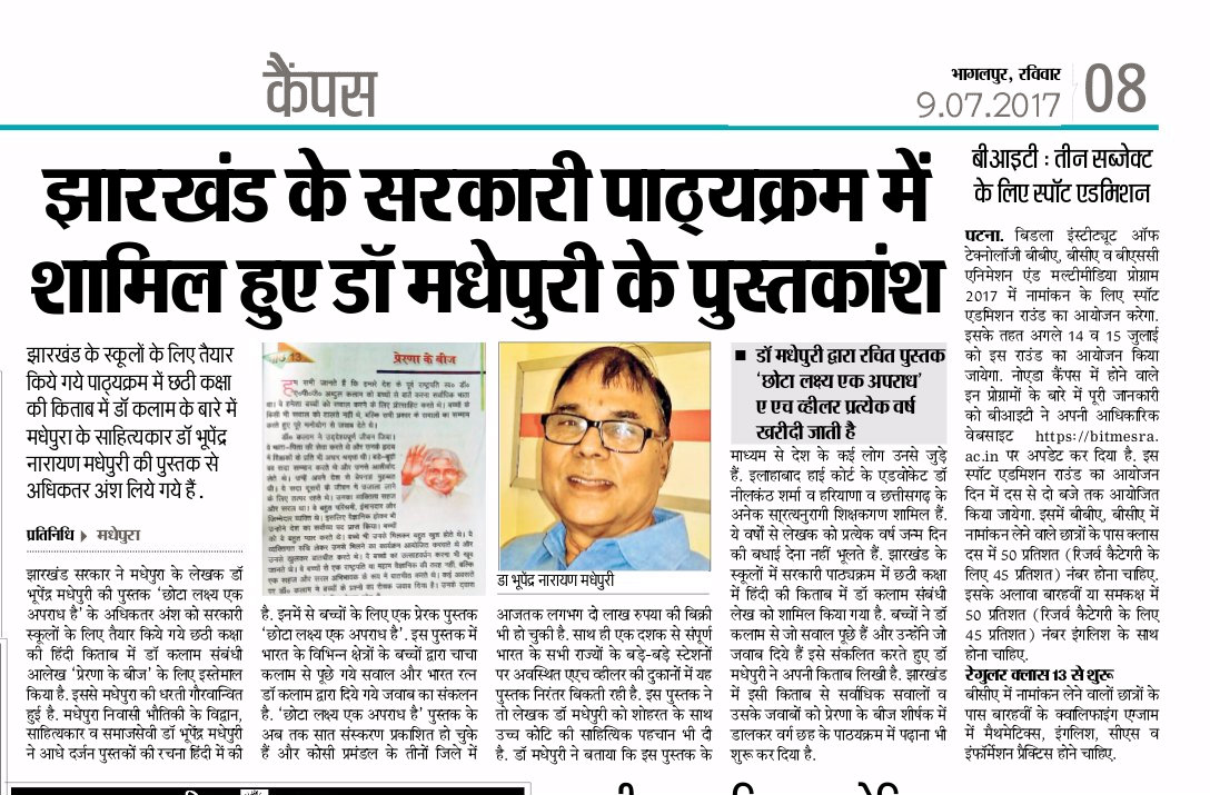 Dr.Bhupendra Madhepuri's work gets place into the Jharkhand Government Schools curriculum.