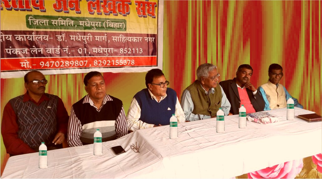 Chief-Guest Dr.Bhupendra Madhepuri with Prof.S.K.Yadav , Prashikshak Er.Harishchandra Mandal , Rashtriya Mahasachiv MN Pankaj , Dr.RKP Raman and Dr.Gajendra Narayan Yadav attending a ceremony at Bhartiya Jan Lekhak Sangh central office located at Dr.Madhepuri Marg , Madhepura .
