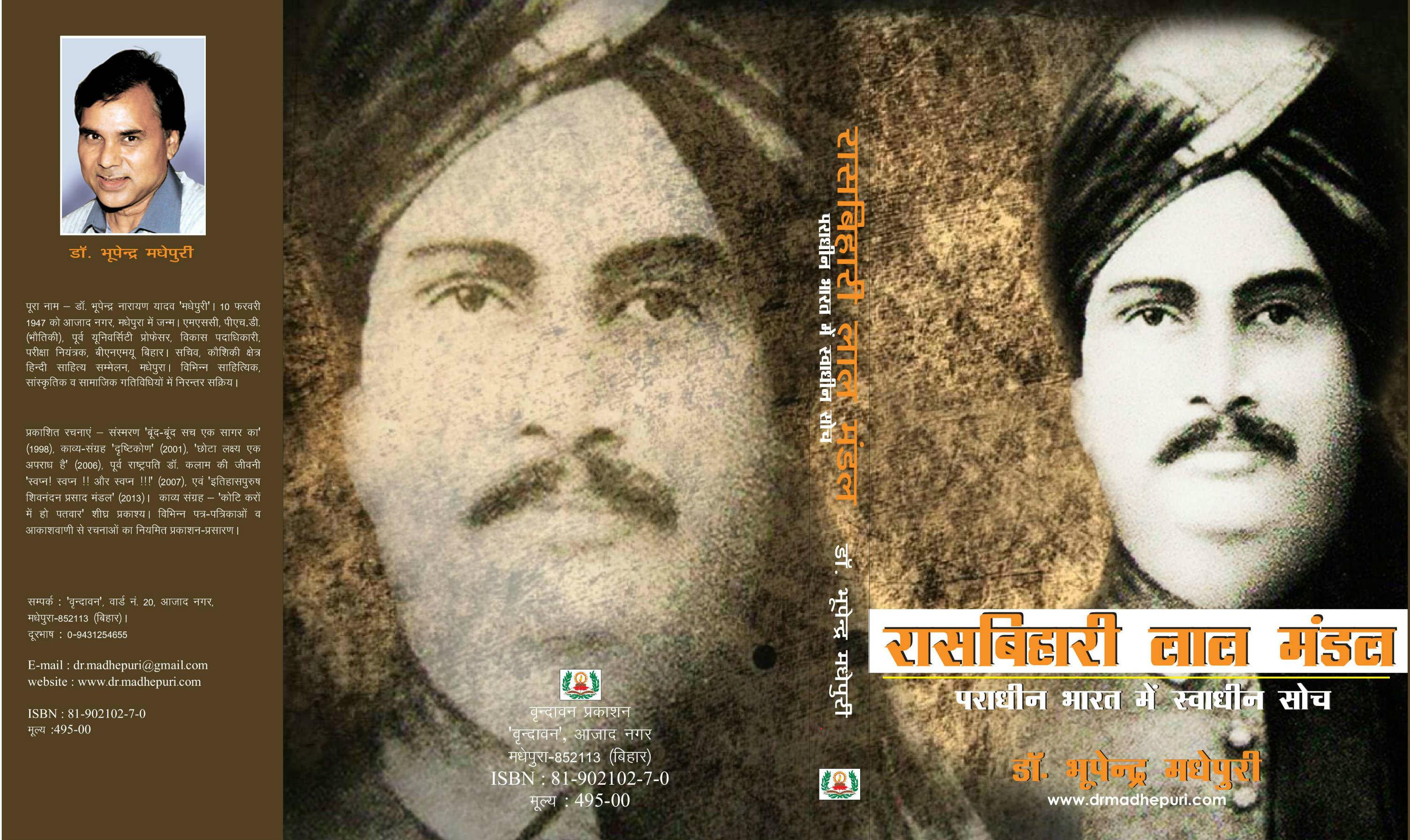 Rasbihari Lal Mandal- Paradhin Bharat Mein Swadhin Soch