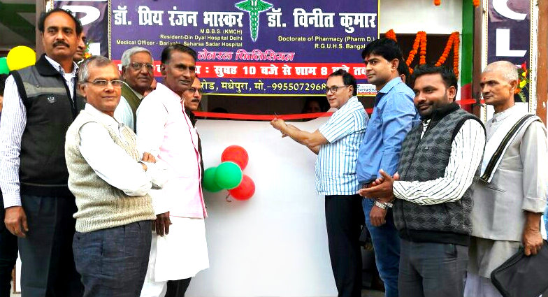 Samajsevi Dr.Bhupendra Madhepuri inaugurating Life Care Clinic at Ram Rahim Road.