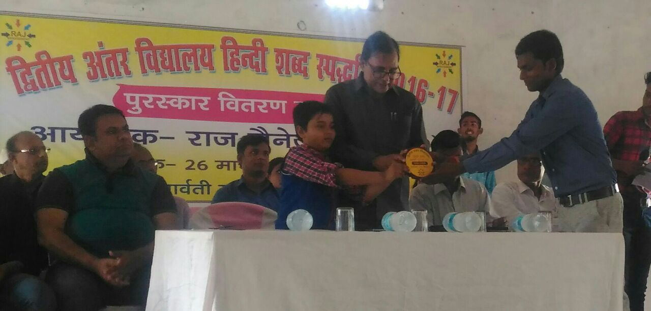 Dr.Madhepuri giving momento & certificate to the Secretary of Spelling Bee Championship, Mr.Sawant Kumar Ravi in presence of special guests Mr.Chandrashekhar, Aditya, Dr.Arun Kumar and others at P.S.College, Madhepura .