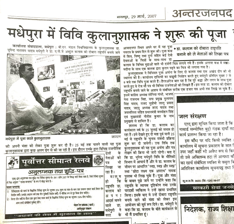 Dr.Madhepuri's Pooja-Anushtan for Missile-Man Dr.Kalam (29th March 2007).