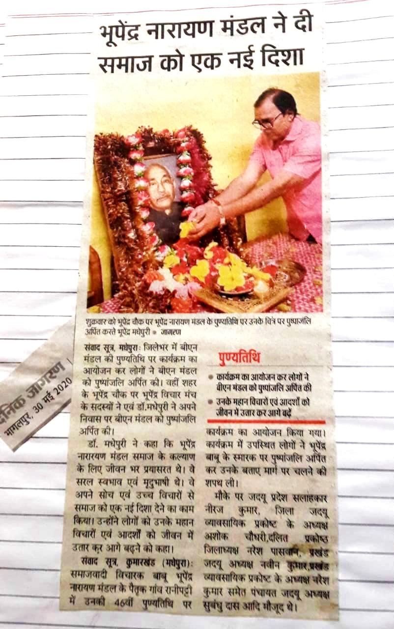 Dr.Bhupendra Narayan Yadav Madhepuri paying homage to Samajwadi Leader Bhupendra Narayan Mandal on the occasion of 46th punya tithi at Vrindavan, Madhepura.