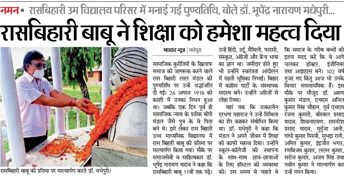 Dr.Bhupendra Madhepuri paying homage to Rasbihari Lal Mandal on the occasion of 102nd Punya Tithi at Madhepura.