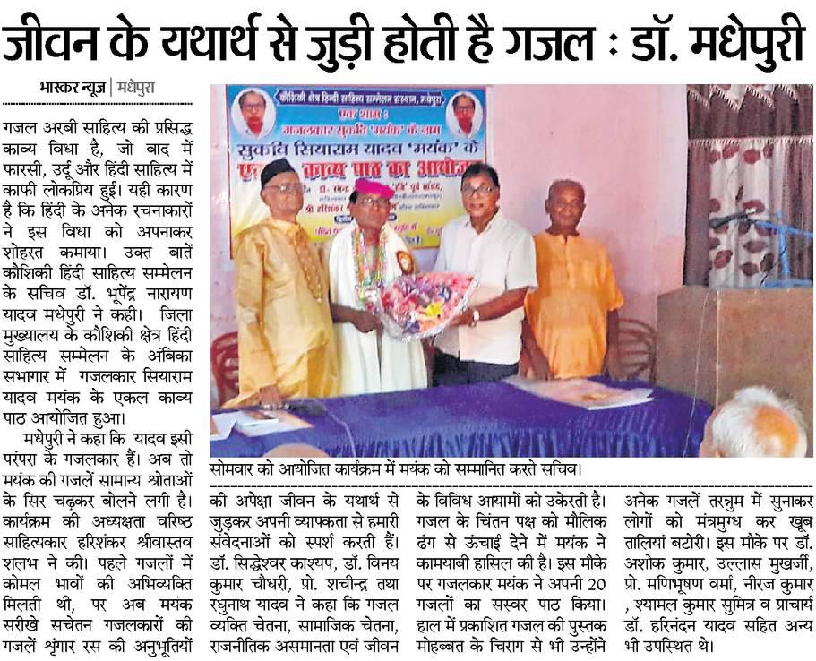 Kaushiki Kshetra Hindi Sahitya Sammelan.   Dainik Bhaskar 22-10-2019