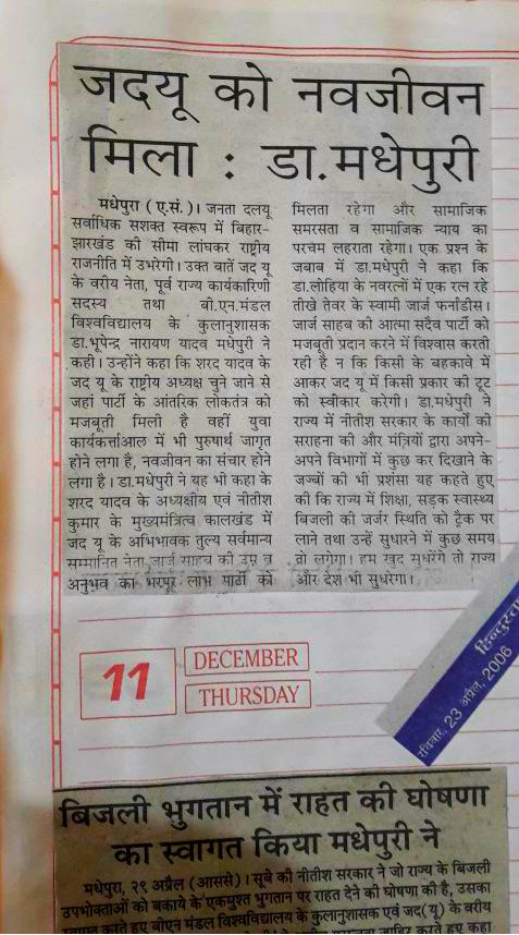 Janta Dal United Bihar