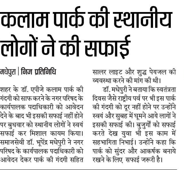 Swachch Bharat Abhiyan by Dr.Madhepuri at Kalam Park, Madhepura.