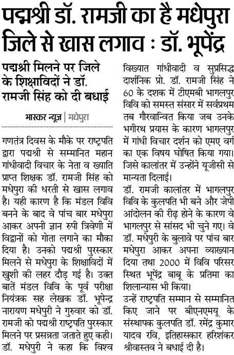 Dr.Madhepuri & Padam Shree Dr.Ramjee Singh.
