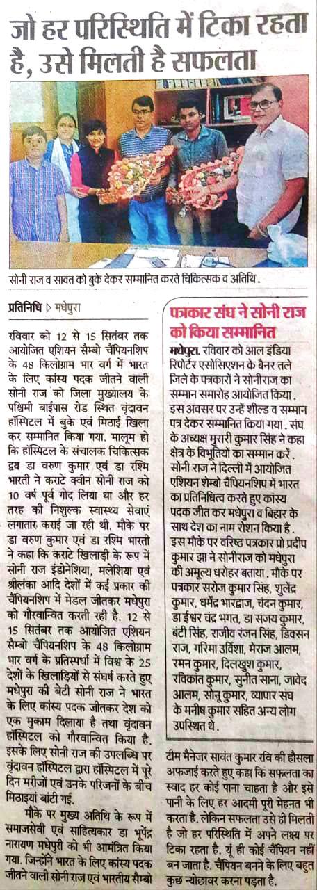 Karate Queen Sony Raj is being encouraged by Vrindavan Hospital.