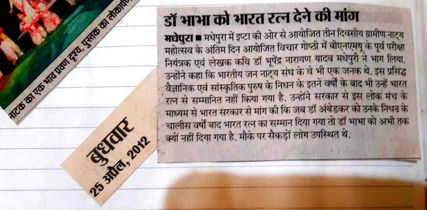 Homi Jahangir Bhabha should get Bharat Ratna