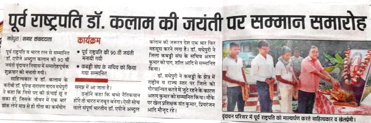 Bharat Ratna Dr.APJ Abdul Kalam Jayanti.