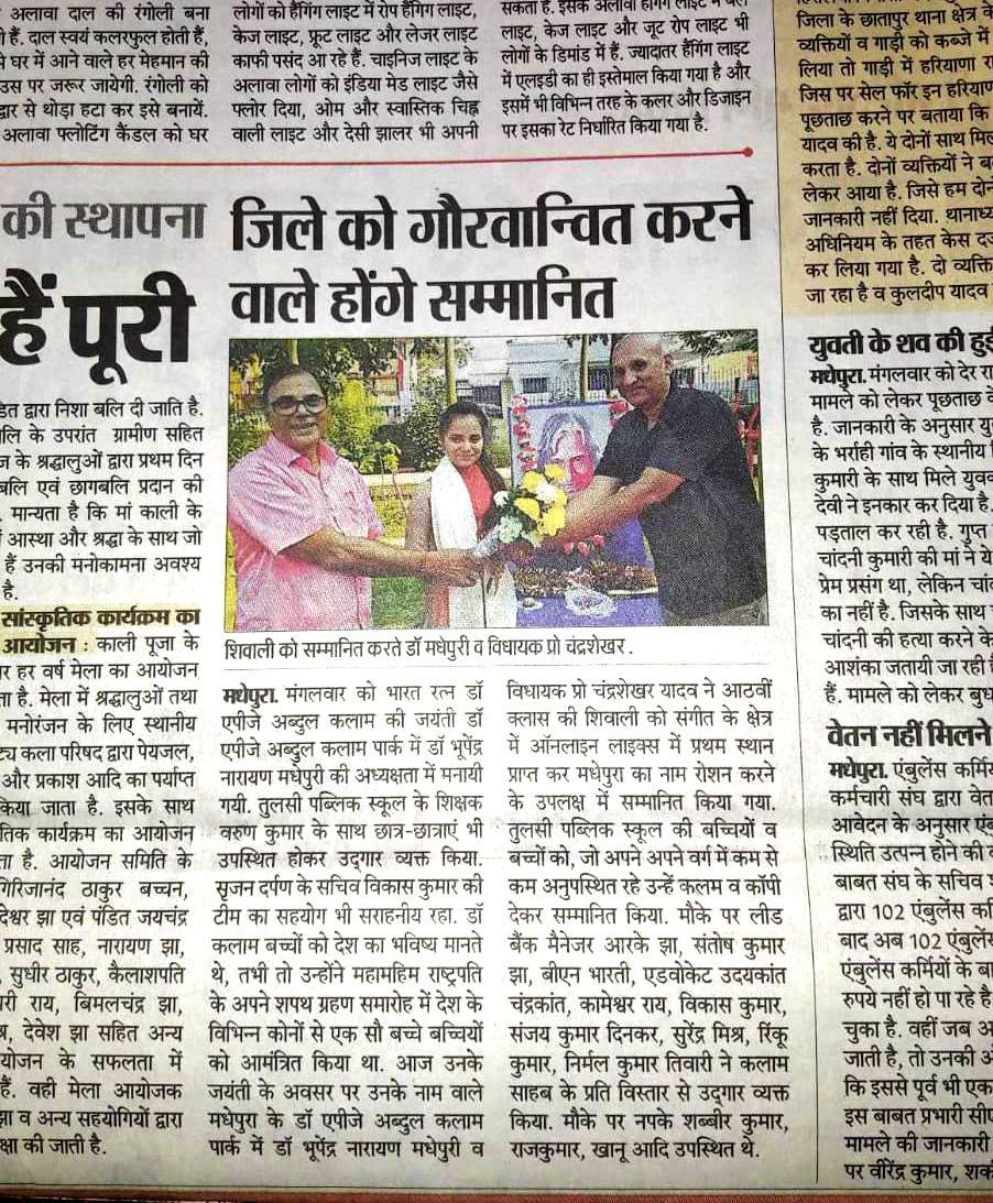 जिले को गौरवान्वित करने वाले होंगे सम्मानित- डॉ.मधेपुरी