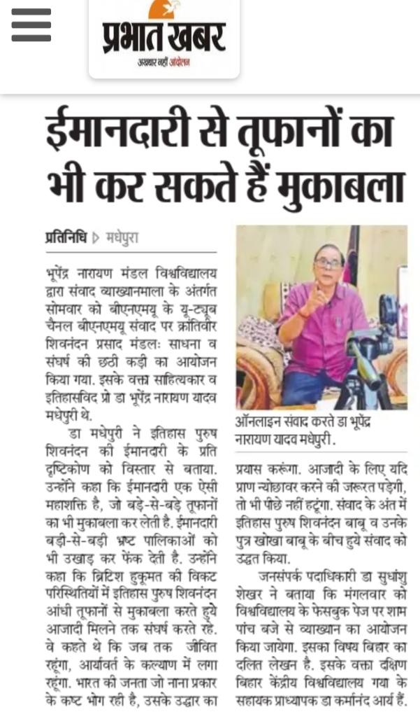 Power of Honesty by Dr.Bhupendra Madhepuri.