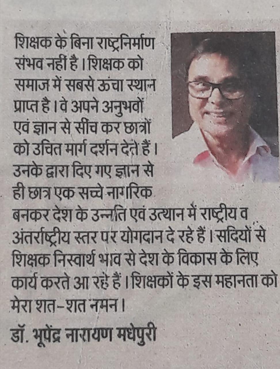 Dr.Bhupendra Madhepuri on Teacher's Day.