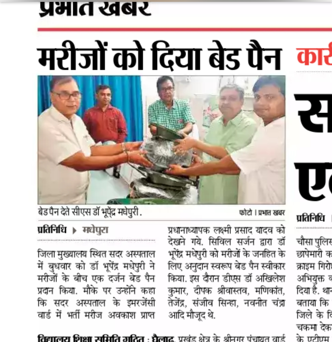 Samajsevi Dr.Bhupendra Madhepuri donating general medical items to Civil Surgeon Dr.Gadadhar Pandey and DS Dr.Akhilesh Kumar at Sadar Hospital Madhepura . (Prabhat Khabar- 31 August 2017)