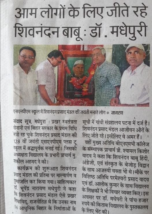Shiv Nandan Prasad Mandal Jayanti.