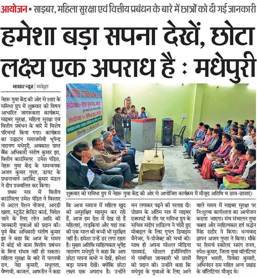 Small Aim is a Crime- Dr.Madhepuri.