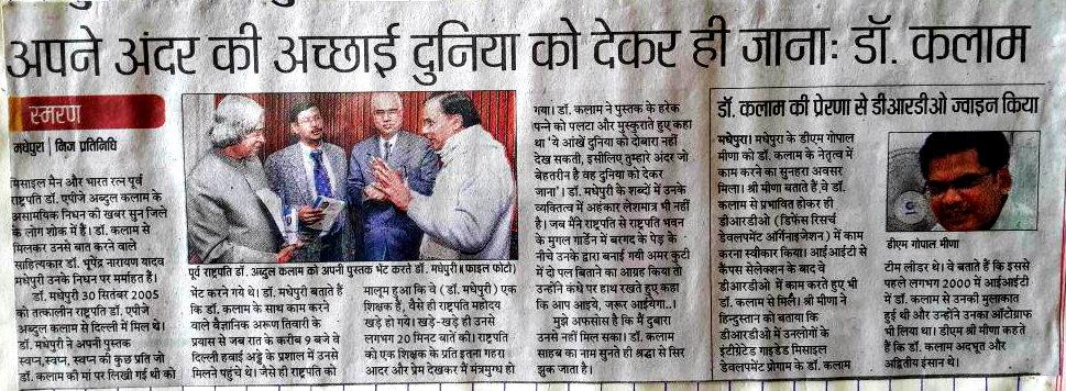 Meeting with President Dr.APJ Abdul Kalam