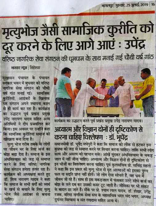 Dr.Bhupendra Madhepuri against superstitions.