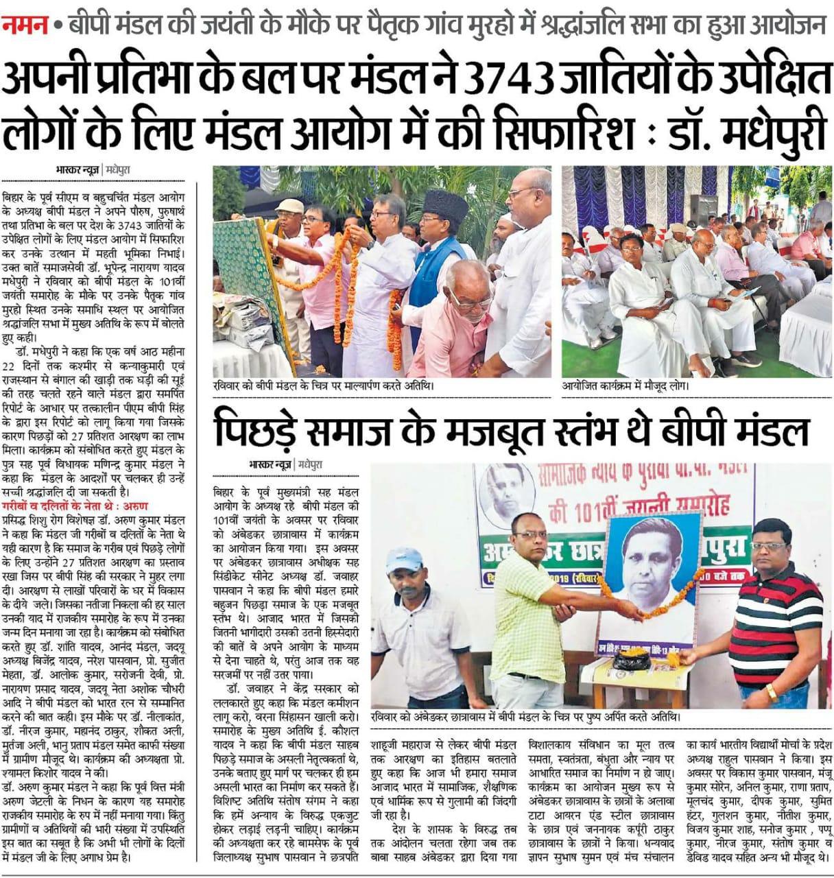 BP Mandal Rajkiya Jayanti Samaroh.