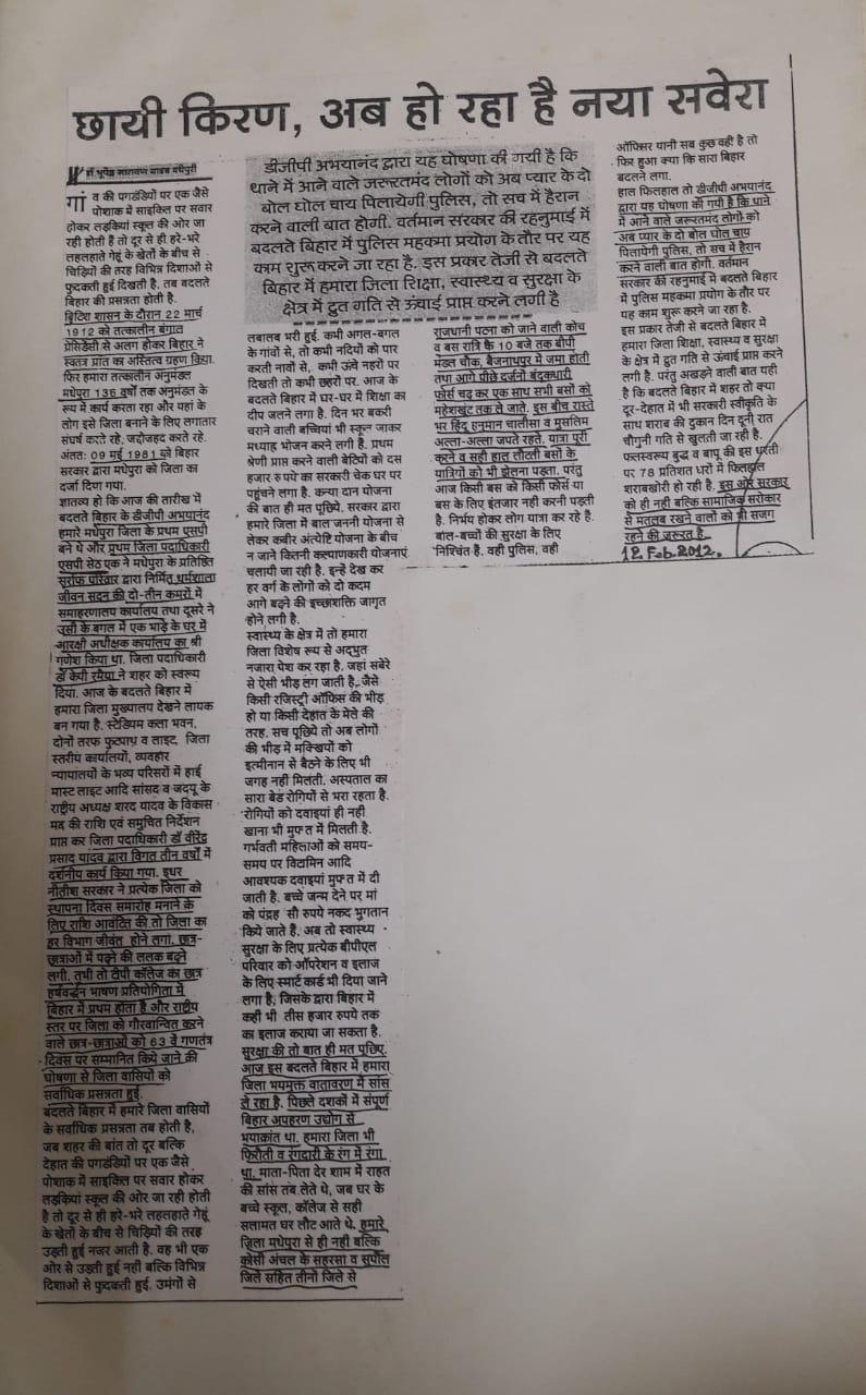 डाॅ.मधेपुरी की नजर में नीतीश कुमार के प्रारंभिक कार्यकाल