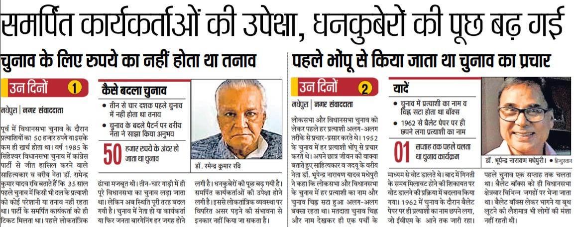 Bihar Election- 2020