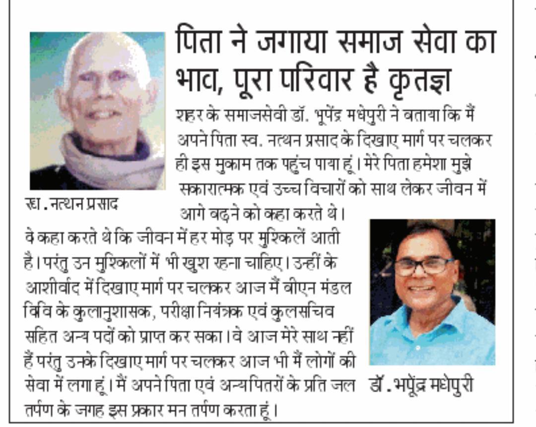 Dr.Bhupendra Madhepuri's father LL Natthan Prasad Yadav.