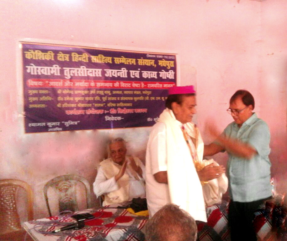 Sachiv Dr.Bhupendra Madhepuri conferring honour to Nagar Vyapar Mandal Adhyaksh Madhepura Yogendra Pransukhka in presence of Founder Vice-Chancellor BNMU Dr.R.K.Yadav Ravi , Shri Hari Shankar Shrivastav Shalabh and others at Ambika Sabhagaar Madhepura.