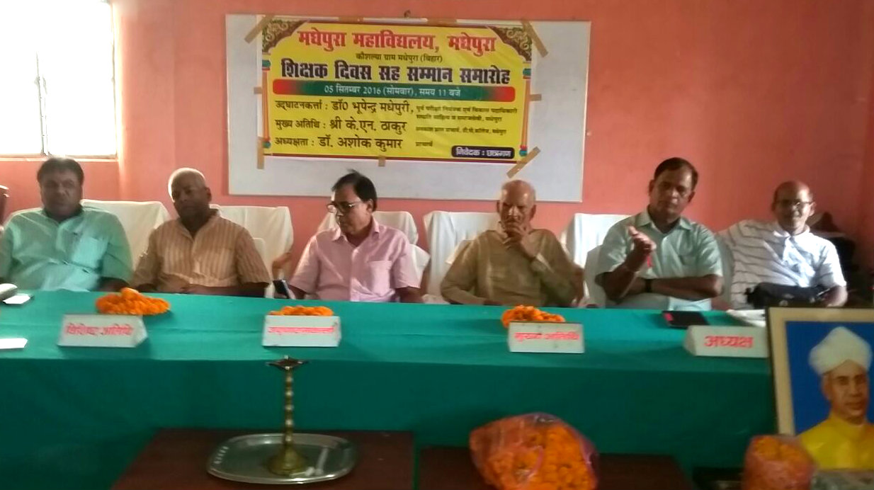 Chief Guest Dr.Bhupendra Madhepuri, Dr.K.N. Thakur, Principle Dr.Ashok Kumar Yadav and other literary men & Educationists  attending Teacher's Day function 2016 at Madhepura College Madhepura.