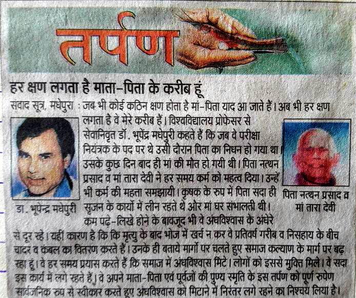 Dr.Madhepuri's Father