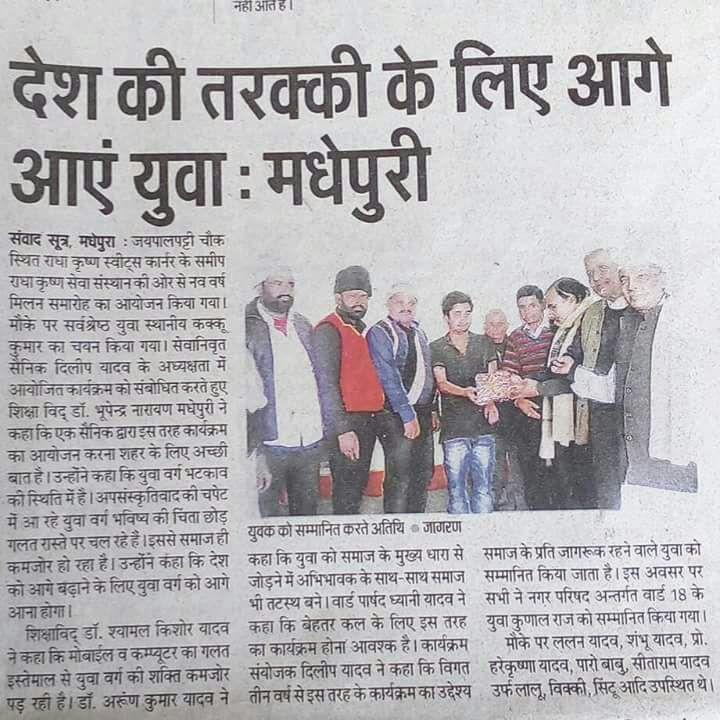 Dr.Bhupendra Madhepuri encouraging youths at Madhepura.