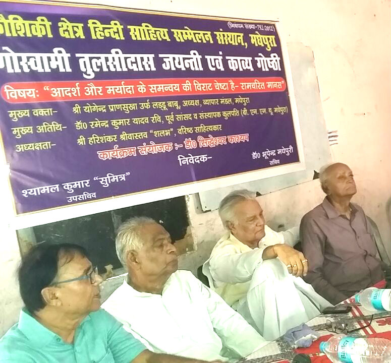 Educationist Dr.Bhupendra Madhepuri attending a meeting on the auspicious day of Tulsi Jayanti with Honorable Founder Vice-Chancellor, Former MP Dr.R.K. Yadav Ravi, Literary Personality Shri Hari Shankar Shrivastav Shalabh  and Former Pro-VC Dr.K.K. Mandal at Kaushiki Hindi Kshetra Sahitya Sammelan Sabhagar Madhepura.