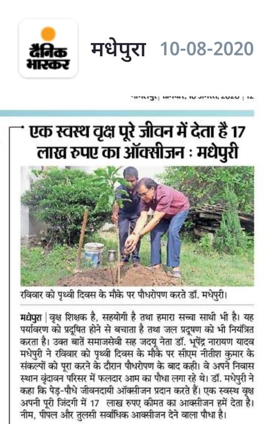 Dr.Bhupendra Madhepuri planting sapling on Earth Day at his residence Vrindavan, Madhepura.