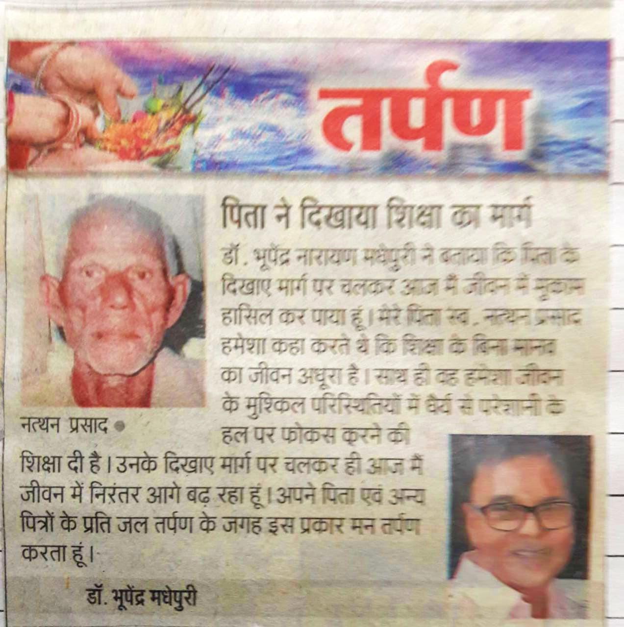 Dr.Bhupendra Madhepuri's father Nathan Prasad Yadav.