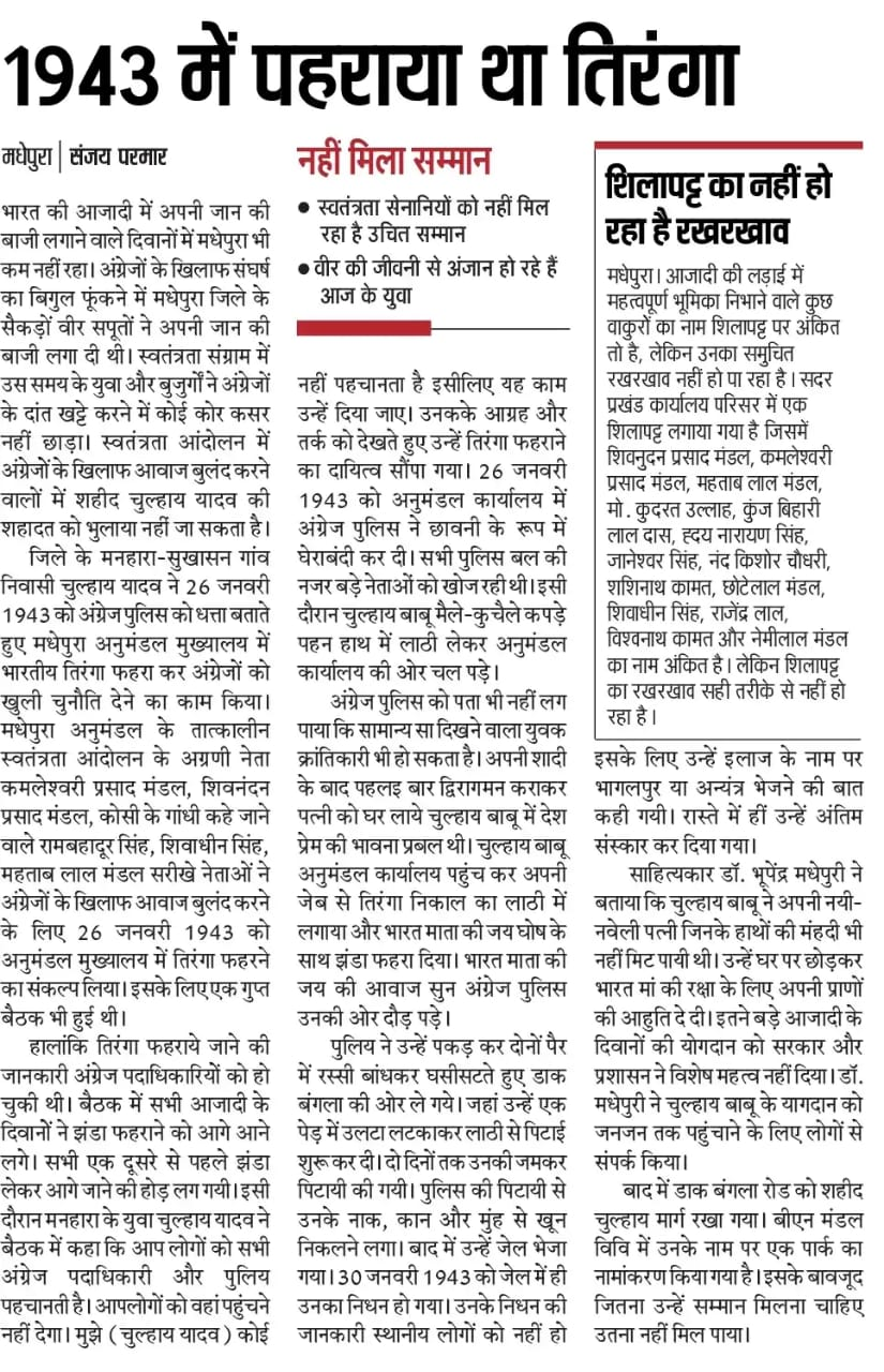 About Shahid Chulhai Yadav - Hindustan (Hindi News Paper), Page - 7, 26th January 2019