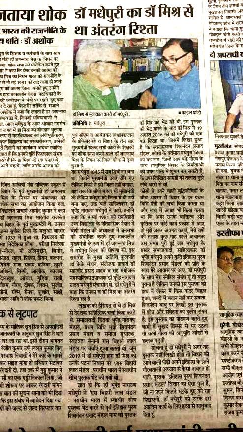 Dr.Jagganath Mishra closely connected with Dr.Bhupendra Narayan Yadav Madhepuri.