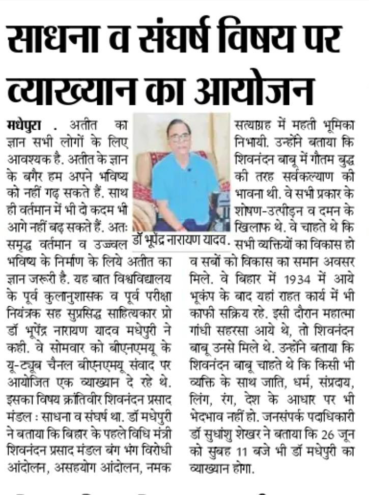 Dr.Bhupendra Madhepuri's speech on BNMU Samvad.