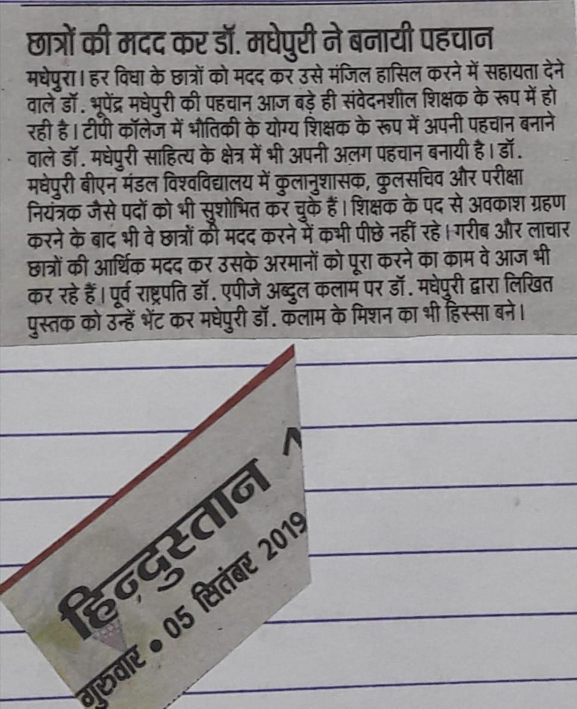 Prof.(Dr.) Bhupendra Narayan Yadav Madhepuri.