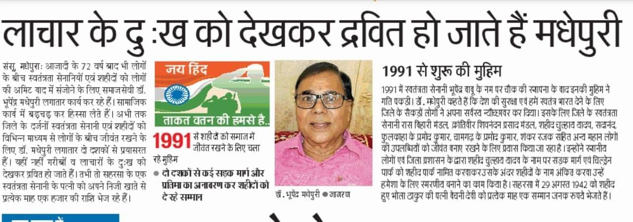 About Dr.Bhupendra Madhepuri