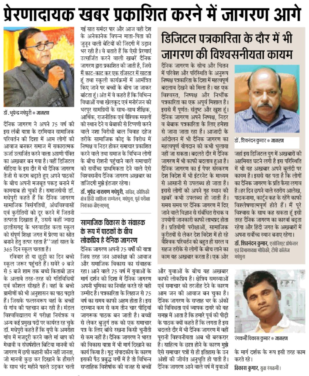 Dr.Madhepuri's view on Hindi Daily- Dainik Jagran