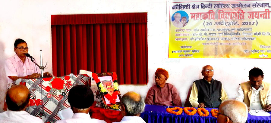 The Literary Man Dr.Bhupendra Madhepuri addressing educationists on the occasion of Birth Anniversary of Mahakavi Vidyapati at Kaushiki Kshetra Hindi Sahitya Sammelan, Madhepura.