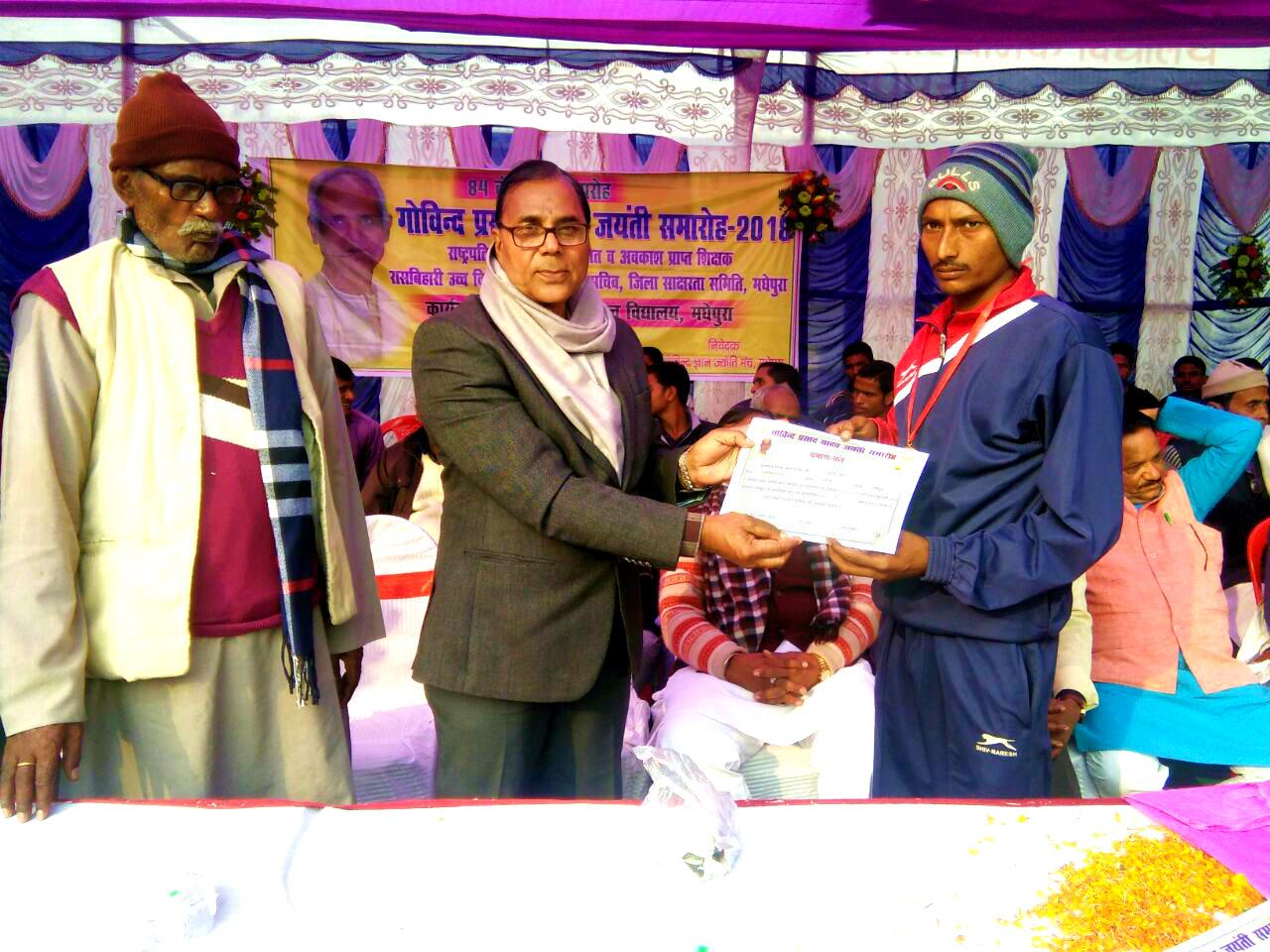 Samajsevi Dr.Bhupendra Narayan Madhepuri along with Ex.MLA Permeshwari Prasad Nirala giving medal & certificate to Mairathan Dhawak, on the occasion of 84th Jayanti of a popular teacher Govind Prasad Yadav of Rasbihari High School, organised by Govind Gyan Jyoti Manch, Madhepura.
