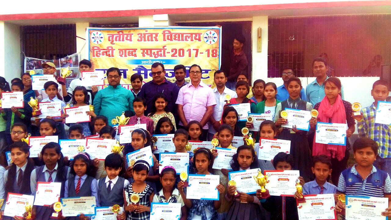 Educationist Dr.Bhupendra Madhepuri along with SDM Sanjay Kumar Nirala and winners of 3rd Inter-school Hindi Word Championship 2017-18.