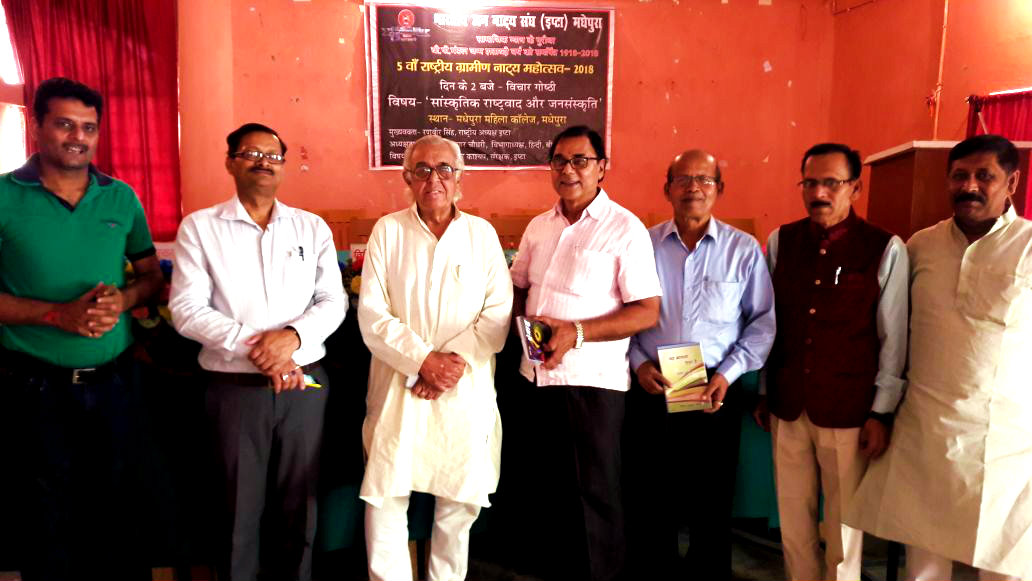 Dr.Bhupendra Madhepuri along with National President of IPTA Sri Ranvir Singh, Dr.Vinay Kumar Choudhary, Dr.Shiddheshwar Kashyap, Advocate Sri Udaikrishan, Sri Suman Kumar Jha & Sri Neeraj in a seminar organised by Madhepura IPTA .