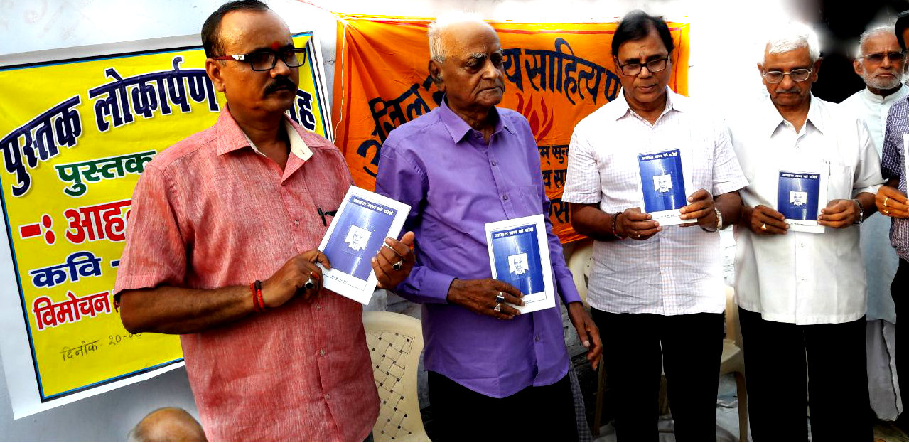 Chief Guest Dr.Bhupendra Madhepuri, Vimochankarta Shri Hari Shankar Srivastav Shalabh, Rachnakar Dr.G.P.Sharma & others inaugurating the book