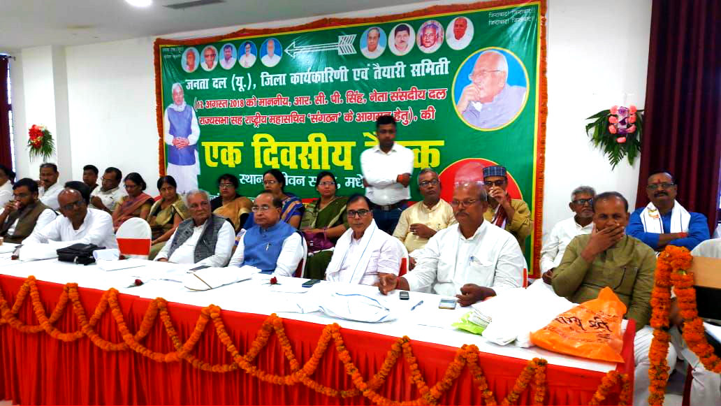 Dr.Bhupendra Narayan Yadav Madhepuri, a senior leader of JDU along with Former MP (LS&RS) & Founder VC BNMU Dr.R.K.Yadav Ravi , MLC Shri Lalan Sarraf, MLA Shri Niranjan Mehta, Zila Prabhari Shri Bhagwan Choudhary, Pravakta Shri Nikhil Mandal, JDU Media Cell President Dr.Amardeep , Zila Adhyaksh Prof.Bijendra Narayan Yadav & others attending a preparatory meeting of National General Secretary (Sangathan) & MP (RS) Shri R.C.P.Singh's Road Show at Jeevan Sadan , Madhepura.