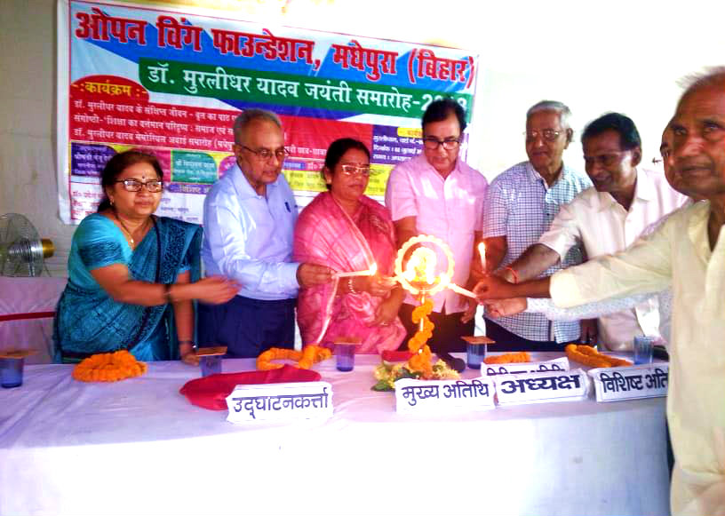 Dr.Madhepuri along with Chairman Madhepura District Board Smt.Manju Devi, Red Cross Secretary Dr.A.K.Mandal , Patron of Open Wing Foundation Dr.Shanti Yadav, Prof.Shyamal Kishor Yadav, H.O.D Maithily TP College, Dr.Amol Roy, Dr.Nishant & others inaugurating the Samaroh
