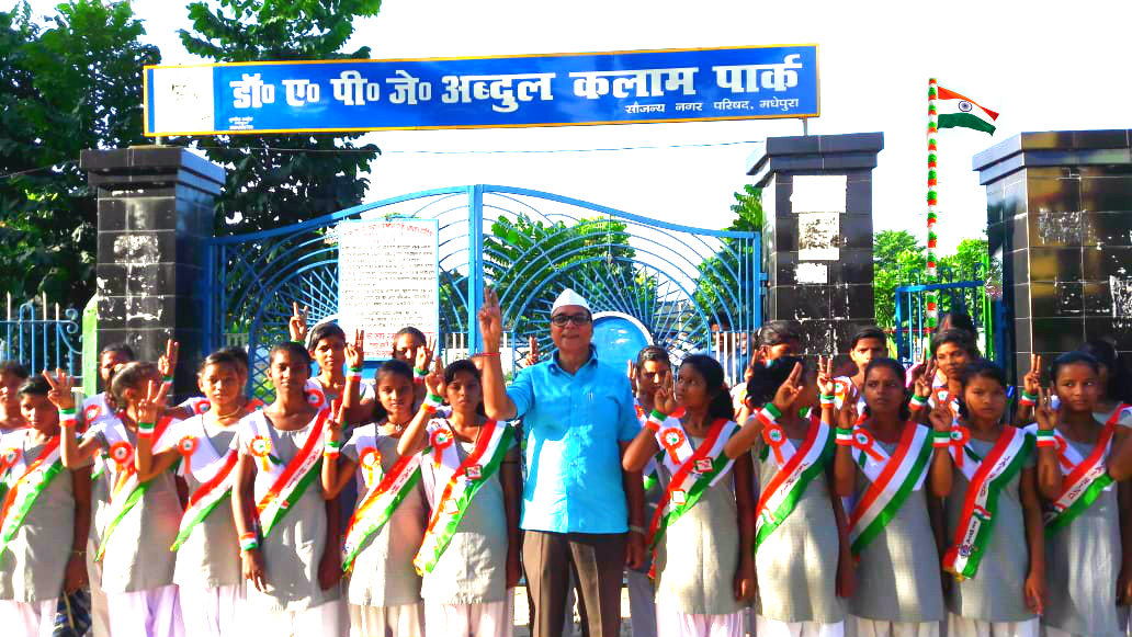 Dr.Madhepuri celebrating the 72nd Independence Day at Dr.A.P.J. Abdul Kalam Park, Madhepura.